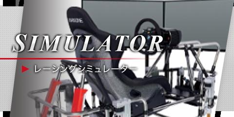 レーシングシミュレーター